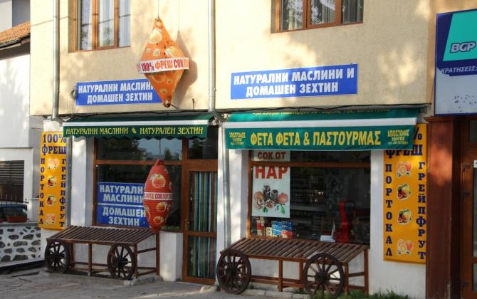 Магазин за пресни плодове - ФРЕШ