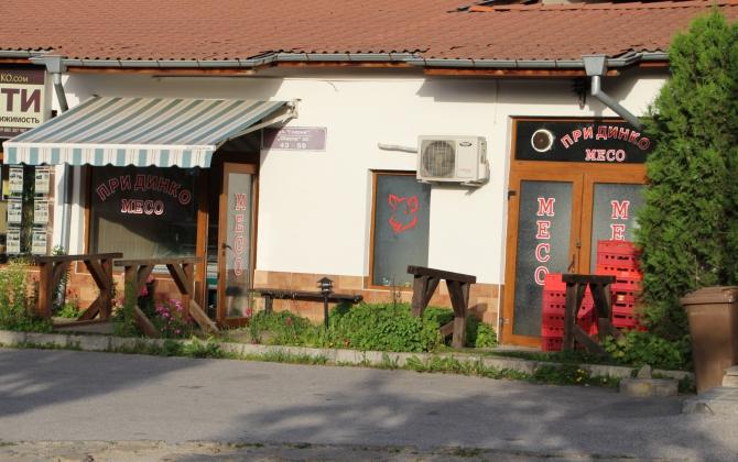 Магазин за месо При Динко