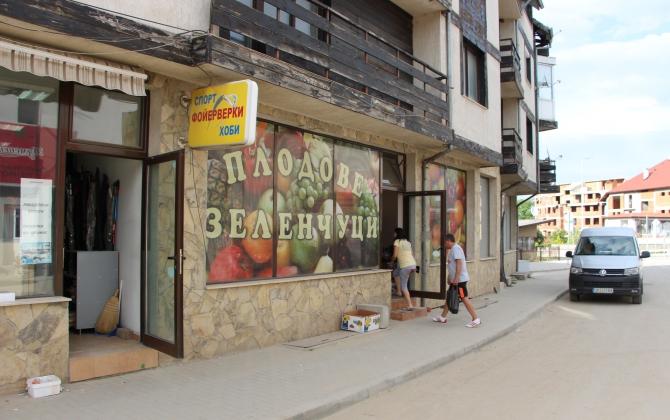 Зеленчуков магазин