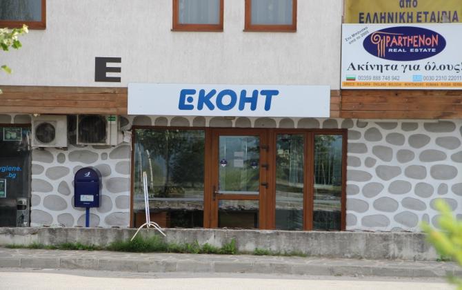 Офис Еконт