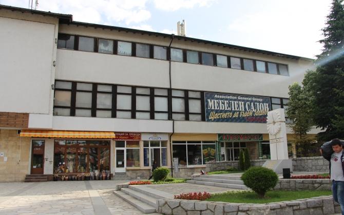 Централен Магазин