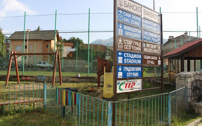 детска площадка - Блатото