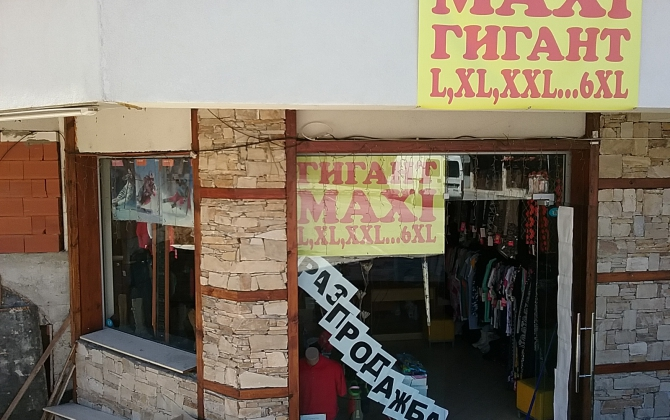 Maxi Гигант