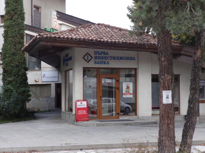 Първа Инвестиционна Банка 1
