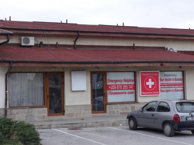 Медицински център Св. Николай