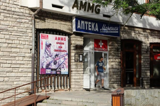 Аптека Марешки