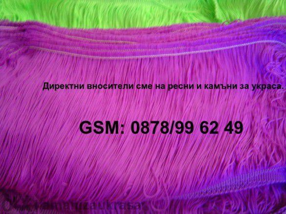 3. Снимка на Камъни за дрехи, ресни за дрехи, щраусови пера (шалове)