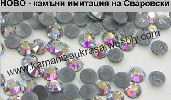 7. Снимка на Камъни за дрехи, ресни за дрехи, щраусови пера (шалове)