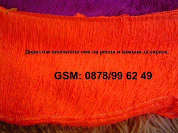 9. Снимка на Камъни за дрехи, ресни за дрехи, щраусови пера (шалове)