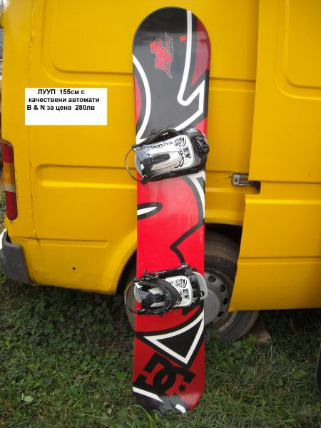 1. Снимка на Сноуборд Лууп 155см с автомати