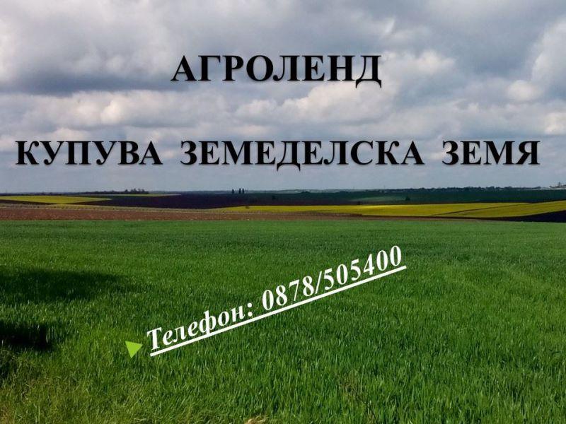1. Снимка на Купуваме ниви в областите Разград, Търговище, Русе и В.Търново