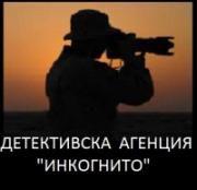 Детективска агенция Инкогнито - Частни детективи