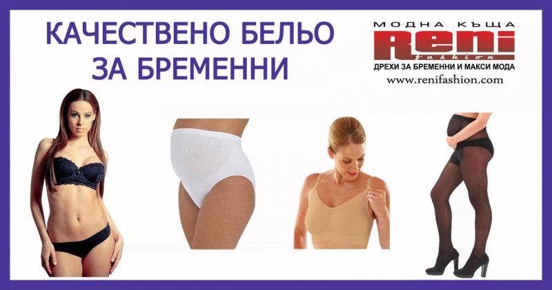 1. Снимка на Бельо за бременни и бельо за макси дами от Рени Фешън