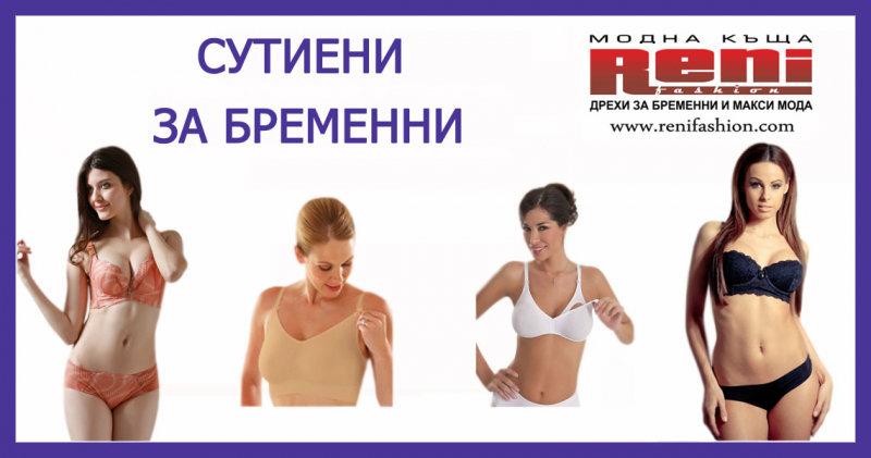3. Снимка на Бельо за бременни и бельо за макси дами от Рени Фешън
