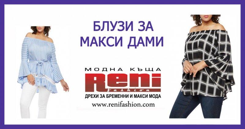 Блузи за едри жени Рени Фешън