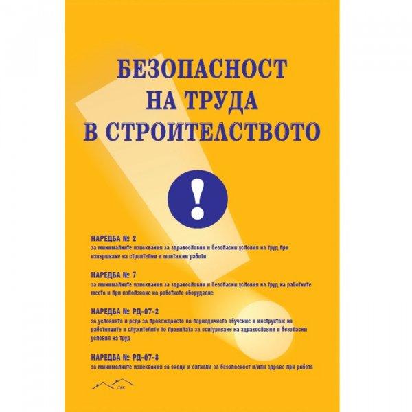 Координатор по безопасност и здраве в строителството - дистан