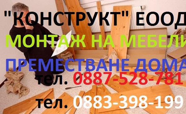Сглобяване на мебели София Конструкт тел. О883 - 398199