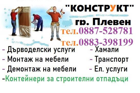 Монтаж на мебели Плевен, Дърводелски услуги тел. О887 - 528781