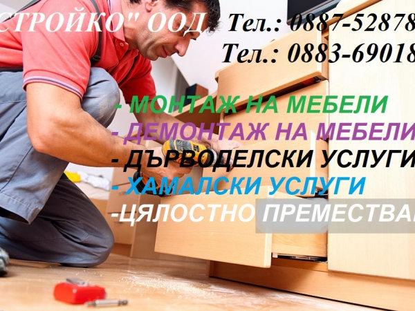 3. Снимка на Сглобяване на мебели Виденов Плевен - Конструкт, Дърводелец