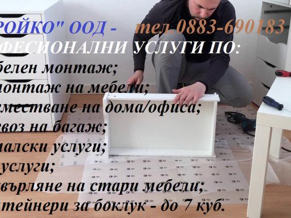2. Снимка на Сглобяване на мебели Виденов Плевен - Конструкт, Дърводелец