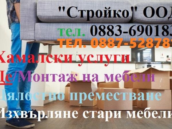 7. Снимка на Сглобяване на мебели Виденов Плевен - Конструкт, Дърводелец