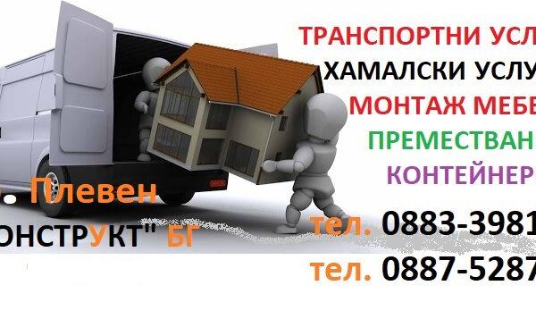 2. Снимка на Хамали Плевен фирма Конструкт тел. 0883 - 398199, Превози