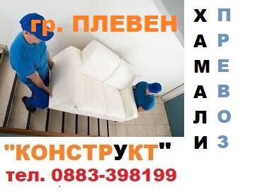 3. Снимка на Хамали Плевен фирма Конструкт тел. 0883 - 398199, Превози