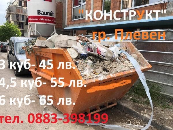 5. Снимка на Хамали Плевен фирма Конструкт тел. 0883 - 398199, Превози