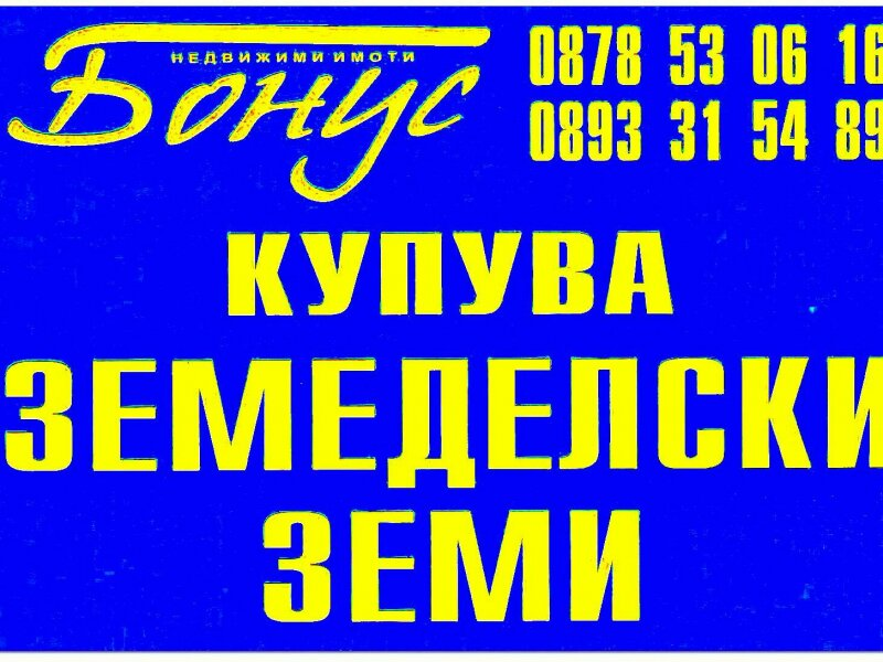 1. Снимка на Купува земя в общините Вълчи дол, Провадия, Суворово, Ветрино
