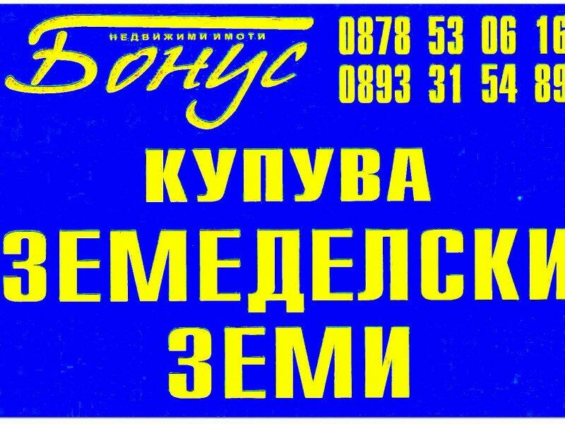 1. Снимка на Купува земя Търговище, Попово, Омуртаг, Опака