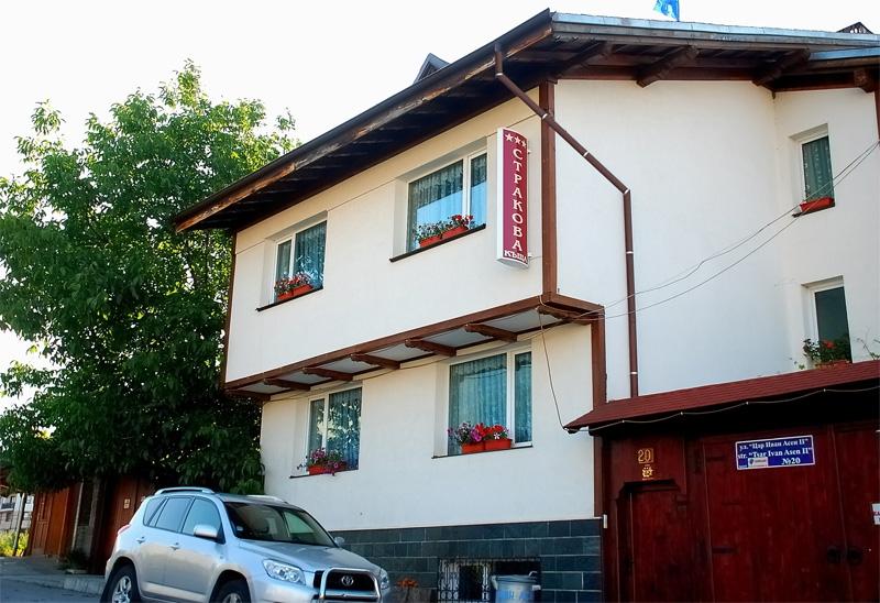 Стракова къща Банско